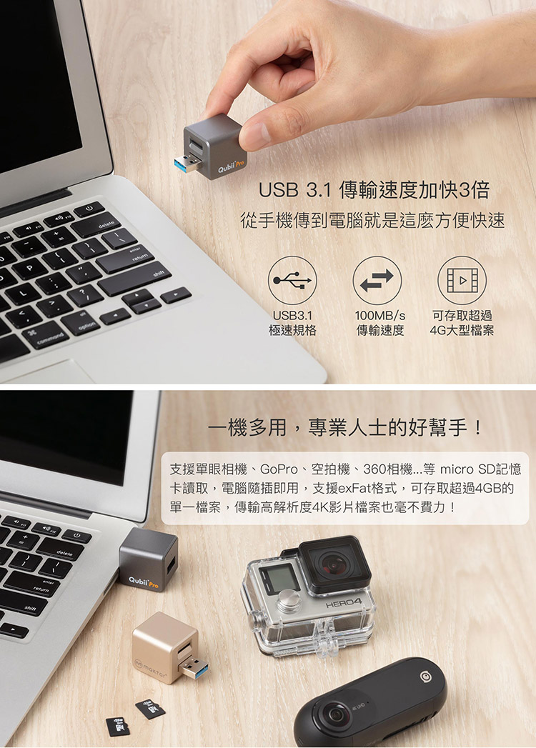 qubiipro 備份 豆腐 專業 版